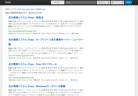 オープンソース全文検索サーバー...